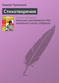 Корней Чуковский -Стихотворения