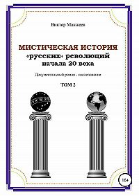Виктор Манжеев -Мистическая история «русских» революций начала XX века. Том 2
