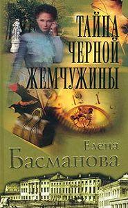 Елена Басманова -Тайна черной жемчужины