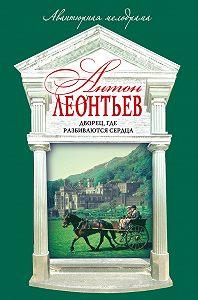 Антон Леонтьев -Дворец, где разбиваются сердца