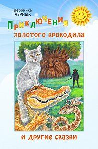 Вероника Черных -Приключения золотого крокодила и другие сказки