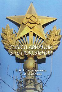 В. Пономаренко -Смысл авиации 5-го поколения