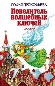 Софья Прокофьева -Ученик волшебника