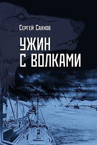Сергей Сахнов -Ужин с волками