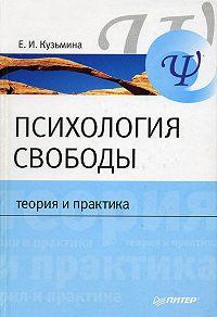 Е. И. Кузьмина -Психология свободы: теория и практика