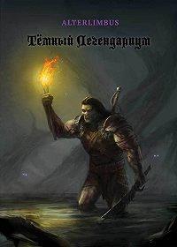 Alterlimbus -Тёмный Легендариум