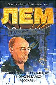 Станислав Лем - Конец света в восемь часов
