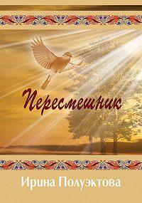 Ирина Полуэктова -Пересмешник