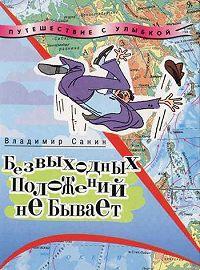 Владимир Санин - Безвыходных положений не бывает