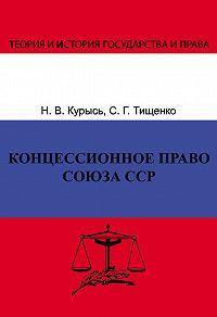 Сергей Тищенко -Концессионное право Союза ССР. История, теория, факторы влияния