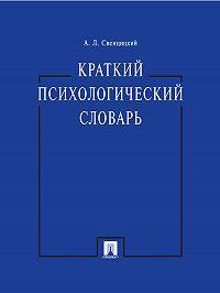 Анатолий Свенцицкий -Краткий психологический словарь