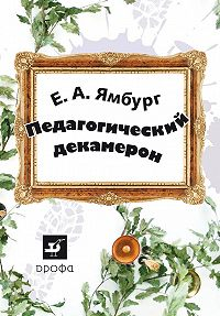 Евгений Ямбург -Педагогический декамерон