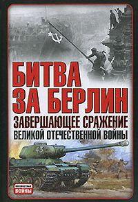В. Гончаров -Битва за Берлин. Завершающее сражение Великой Отечественной войны