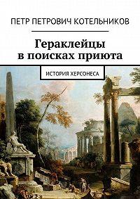 Петр Котельников -Гераклейцы впоисках приюта. История Херсонеса