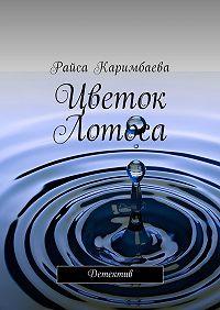 Райса Каримбаева -Цветок Лотоса. Детектив