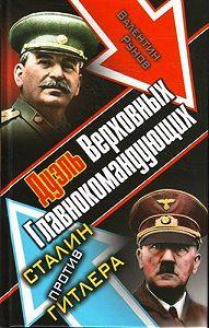 Валентин Рунов - Дуэль Верховных Главнокомандующих. Сталин против Гитлера