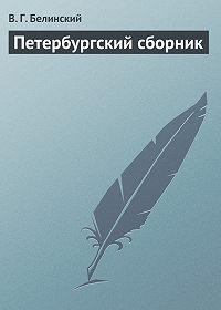 В. Г. Белинский -Петербургский сборник