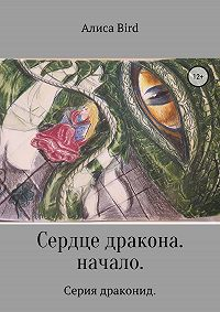 Алиса Bird -Серия драконид. Сердце дракона. Начало