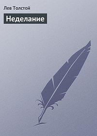Лев Толстой -Неделание