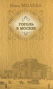 Нина Молева -Гоголь в Москве
