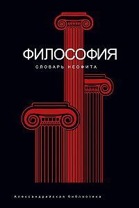 Александр Семенов -Философия. Словарь неофита