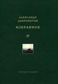 Александр Львович Доброхотов -Избранное