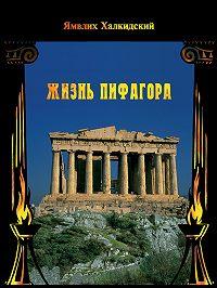 Ямвлих Халкидский -Жизнь Пифагора