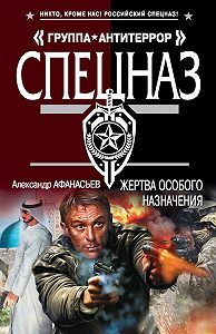 Александр Афанасьев -Жертва особого назначения