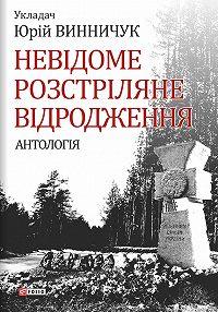 Антология -Невідоме Розстріляне Відродження