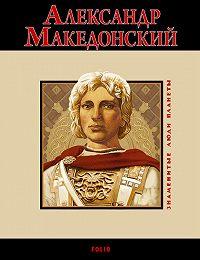 Владислав Карнацевич -Александр Македонский