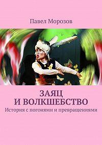 Павел Морозов -Заяц иВОЛКшебство