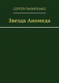 Сергей Пилипенко -Звезда Аномеда
