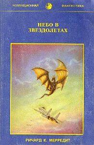 Ричард Мередит -Небо в звездолетах