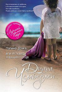 Диана Чемберлен -Папина дочка, или Исповедь хорошего отца