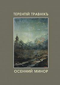 Терентiй Травнiкъ -Осенний минор