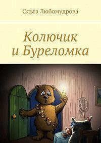 Ольга Любомудрова -Колючик и Буреломка