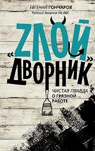 Евгений Гончаров -«Злой дворник». Чистая правда о грязной работе