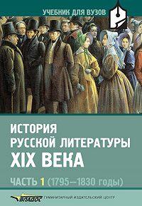 Сергей Михайлович Скибин -История русской литературы XIX века. Часть 1: 1795-1830 годы
