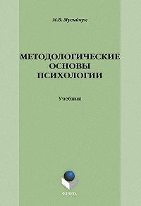 М. В. Мусийчук -Методологические основы психологии