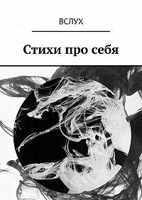 Павел Викторович Пепперштейн -Вслух. Стихи про себя