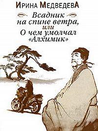 Ирина Медведева -Всадник на спине ветра, или О чём умолчал «Алхимик»