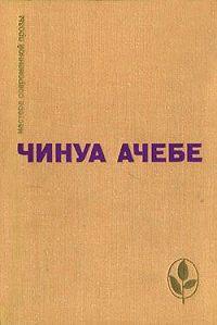Чинуа Ачебе -Человек из народа