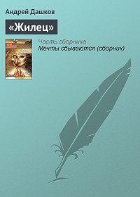 Андрей Дашков -«Жилец»