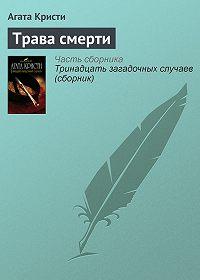 Агата Кристи - Трава смерти