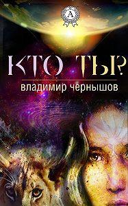 Владимир Чернышов -Кто ты?