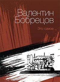 Валентин Бобрецов -Это самое (сборник)