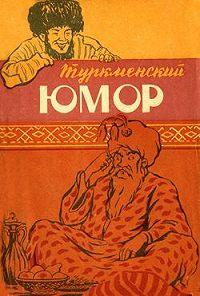 Эпосы, легенды и сказания -Туркменский юмор