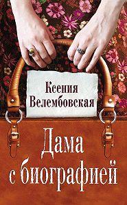 Ксения Велембовская -Дама с биографией