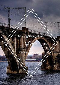 Dim Ro Shpigelman -Мури. Зрозумій свої фантазії