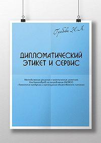 Наталья Грибова -Дипломатический этикет и сервис
